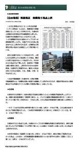 平成27年地価公示