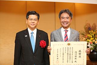 石井国土交通大臣から感謝状